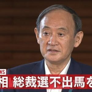 菅総理が電撃の「政権投げ出し」。安倍晋三前首相に続いて、自公政権が無能で無責任で、政権担当能力も危機管理能力もゼロであることを明確に示したトンデモ総理だった。