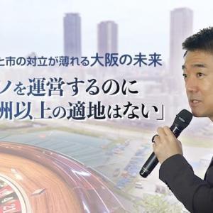 【カジノ担当副大臣だった秋元司被告人に一発実刑判決】横浜市民が反対に立ち上がって潰したカジノ(IR)をもし大阪市民が受け入れたら、満天下に恥をさらすことになる。万博とカジノしかない維新に騙されるな。