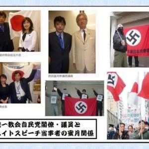 ネオナチ代表と写真を撮ったことで世界的に知られる高市早苗氏は「ヒトラーの選挙戦略」というナチス礼賛本にも推薦状を書いてことのある極右。総務大臣として安保法案に反対する放送局は電波停止にすると脅迫。