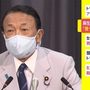 麻生太郎副総理が新型コロナウイルス対策の行動制限について「本当にそれが必要で効果があったものなのか」「医者のいう話もコロコロ変わってよくわからんね」。政権の中枢でこの無責任と反知性主義は言語道断。