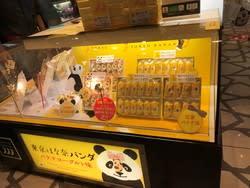東京ばな奈ラッコ(コーヒー牛乳味「見ぃつけたっ」)