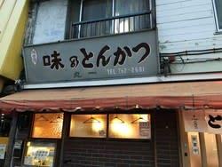 丸一(とんかつ)