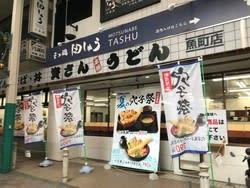 資さんうどん(魚町店)