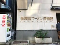 無垢ツヴァイテ <新横浜ラーメン博物館>