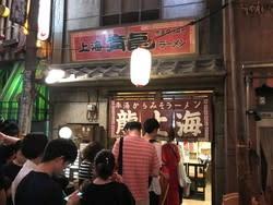 龍上海<新横浜ラーメン博物館>