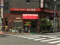 さんきち(洋食)