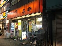 喜楽(ラーメン・中華料理)