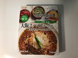 コロンビアエイト 大阪スパイスキーマカレー(S&B食品)