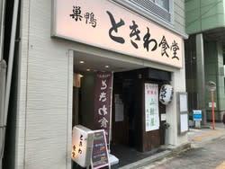 巣鴨ときわ食堂<駒込店>(定食)