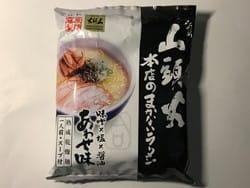 山頭火 本店のまかないラーメン(藤原製麺)