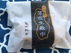 道の駅三芳村で買った落花生最中と桜もち