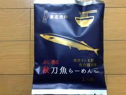 秋刀魚らーめん(小山製麺)