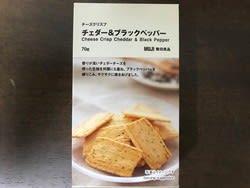 チーズクリスプ チェダー&ブラックペッパー(無印良品)