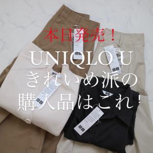 【速報】本日発売UNIQLOUきれいめ派はこれを選んで!