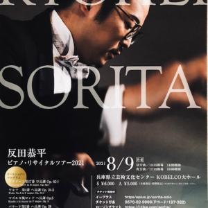 反田恭平さん ピアノリサイタル in西宮