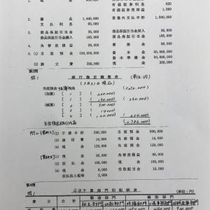 第152回簿記2級解答速報