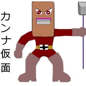 カンナ仮面(黒十字軍)