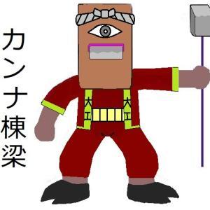 カンナ棟梁(ゴーマ怪人)