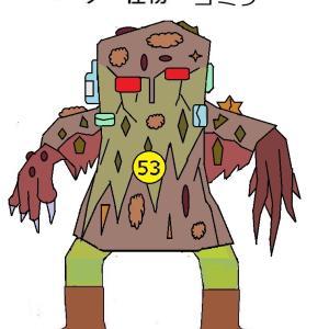 ベーダー怪物ゴミラー