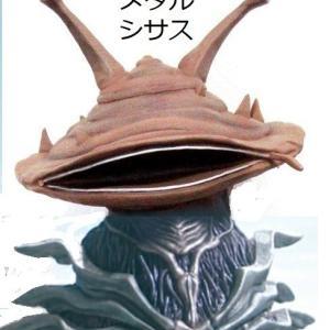 メタルシサス(シン・カネゴン)