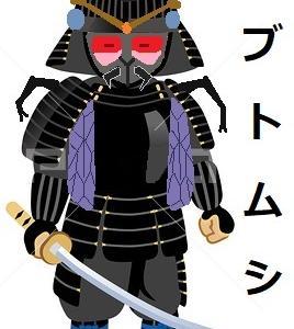 兜武者(血車党化身忍者)