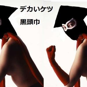 デカいケツ黒頭巾&グラマー天狗(けっこう仮面)
