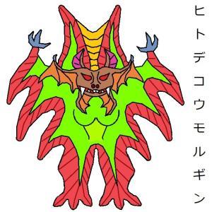ヒトデコウモルギン(ハイブリット合身銀河闘士)