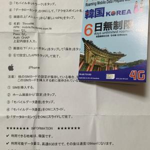 今回利用した韓国用のSIMカード。