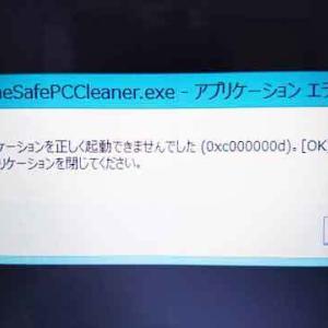 パソコン不具合(福岡市東区東浜) - パソコンのソフトが起動しない