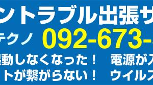 福岡でパソコンの出張故障修理サポートならパソコン修理福岡PCテクノへ