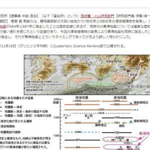 【巨大地震】「南海トラフ」と「東海地震」はほぼ毎回連動して同時に発生することが判明