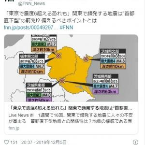 東京で「震度6」を超えるおそれあり…1週間で16回、関東で頻発する地震