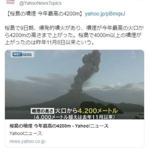 【火山噴火】鹿児島、桜島で爆発的噴火…噴煙高さは4200メートルに達する