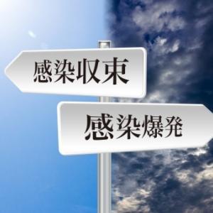 【新型コロナ】海外「なんで日本収束してるんだよ…」 → 日本人「なんで日本収束してるんだ?」