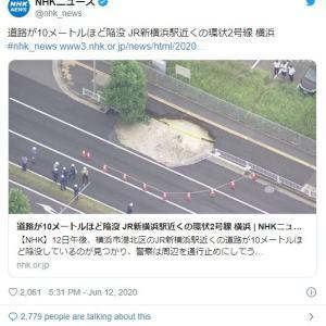 【シンクホール】神奈川県新横浜の環状2号線で道路が10メートル陥没