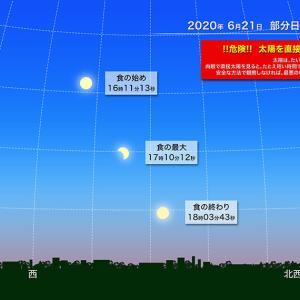 【天体観測】6月21日に「部分日食」が見られます。一部では「金環日食」も…夏至の日食は372年ぶり