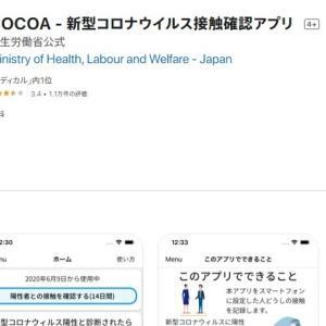 【政府公式】お前ら、どうしてインストールしてやらないの?新型コロナ接触確認アプリ「COCOA」が全く普及してない事実
