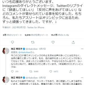 【悲劇のヒロイン】池江璃花子、電通グループのマネジメント会社に所属していた…兄も昨年電通に入社