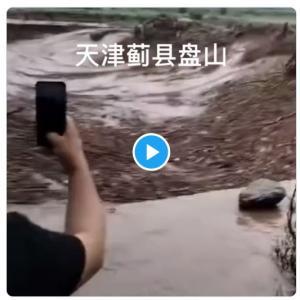 【恐怖映像】中国、天津で洪水動画がヤバすぎる...