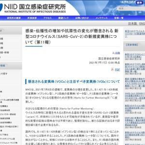 【緊急】国立感染症研究所「日本で未知の新型コロナ変異株が急拡大している」