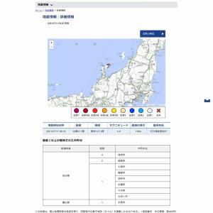 【日本海】今年に入って、石川県珠洲市を震源とする地震が13回も発生…地殻変動が影響、当面は続く可能性があると注意呼びかけ