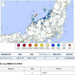 【速報】16日、石川能登での震度5弱の地震…気象庁「今後1周間は同程度の揺れに注意」