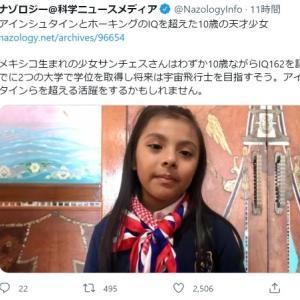 【超天才】10歳で「IQ162」の天才少女、アインシュタインを超える知能…5歳で小学校、6歳で中学校、8歳で高校を卒業