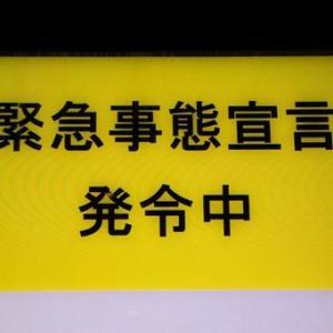【悲報】今月で期限を迎える「緊急事態宣言」が全面解除になる予定