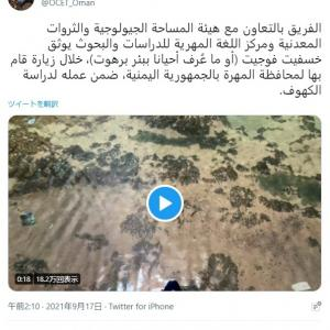 【バラフートの井戸】イエメンに存在する「地獄の井戸」の底に探検隊が到達…悪魔の痕跡は発見できず