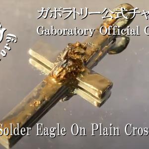 [動画] ガボラトリーのペンダント,  18kゴールドサダー イーグル オン プレーンクロスペンダント [Youtube]