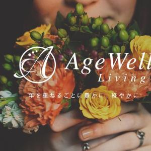 AgeWellLivingオンライン講座でお会いしましょう