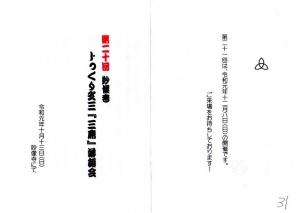 第20回妙像寺 じっくり文三「三席」落語会(19-079)