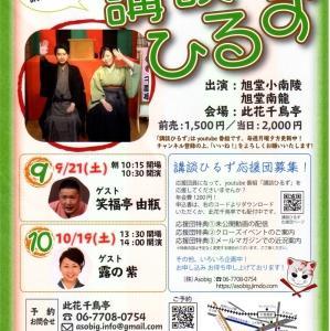 講談ひるず(10)(19-081)