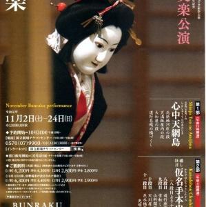 11月文楽公演(19-095)